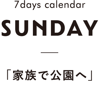 7days calendar SUNDAY「家族で公園へ」