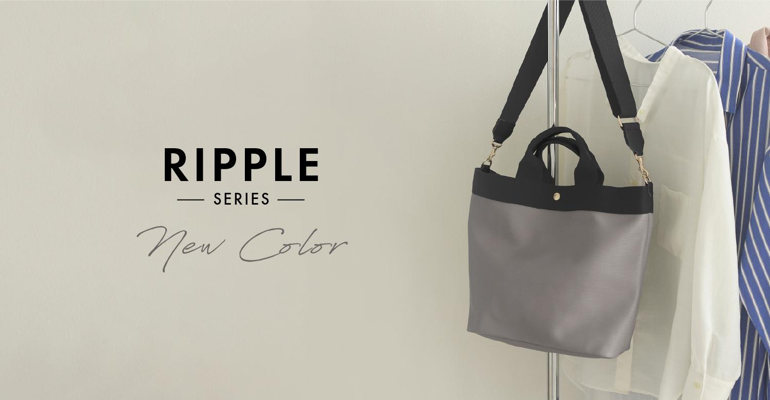 RIPPLE New Color